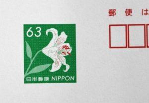 切手がヤマユリの郵便はがき。