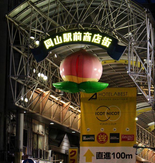 「岡山駅前商店街」のアーケード