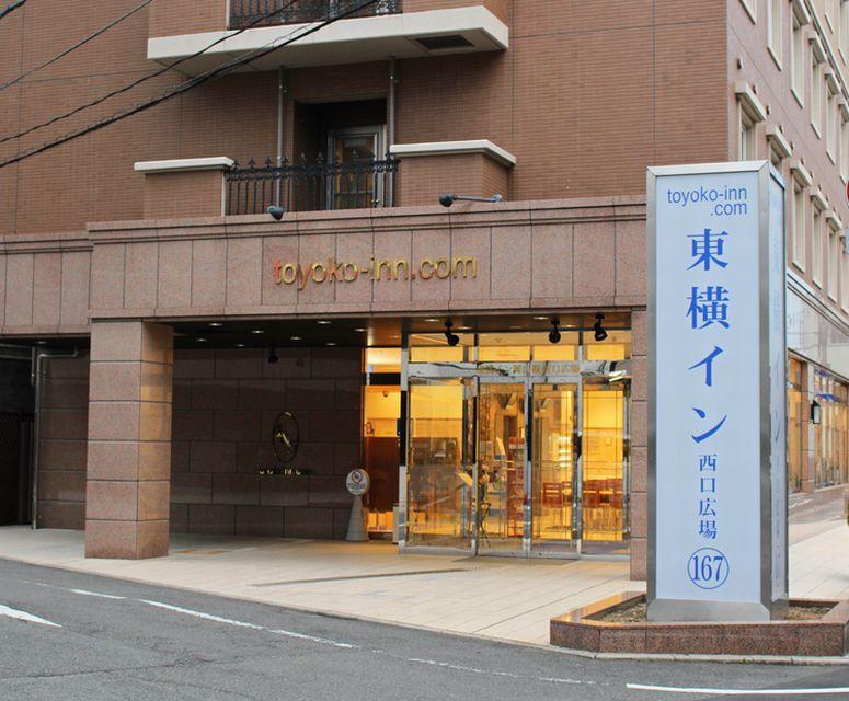 東横INN岡山駅西口広場の外観