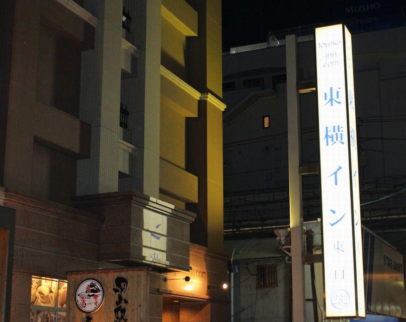 東横INN岡山駅東口の外観