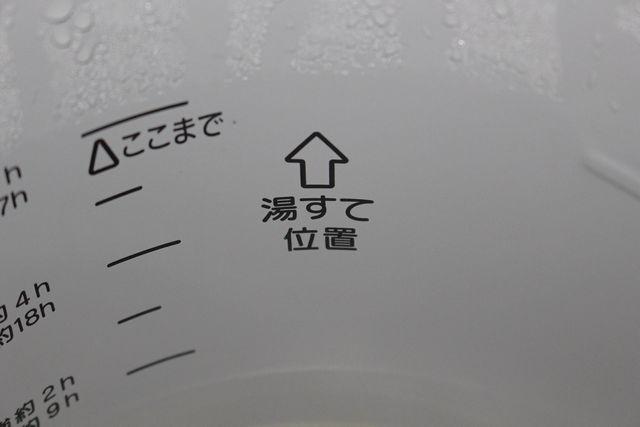 スチーム式加湿器の内側容器にある、湯すて位置のしるし。