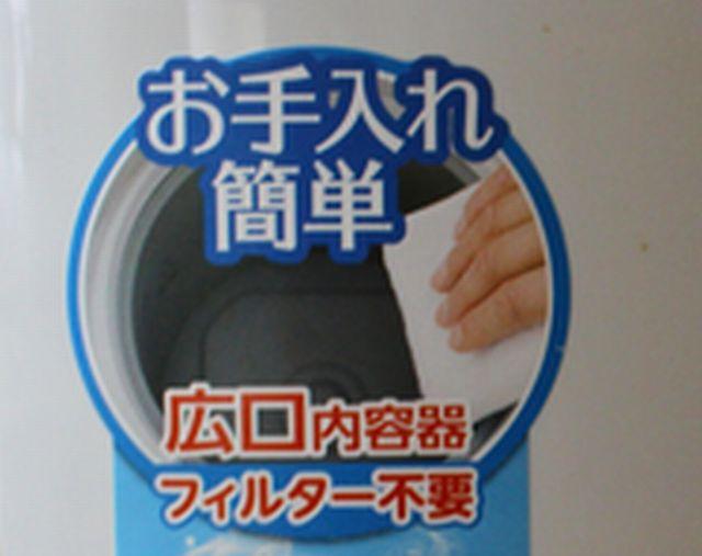 加湿器のスチーム式は掃除しやすいことを示すシール。