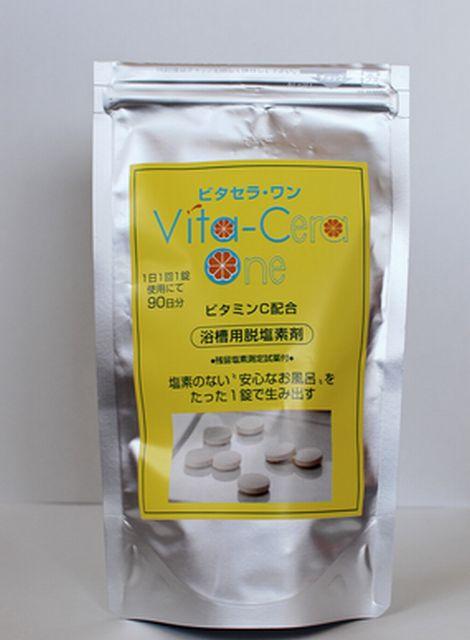 弱酸性水のお風呂にして残留塩素の肌への影響を減らすビタミンC配合のビタセラ・ワン。