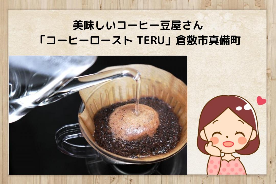 美味しいコーヒー豆屋さんの紹介